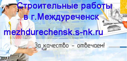Строительство Дзержинск. Строительные работы Дзержинск